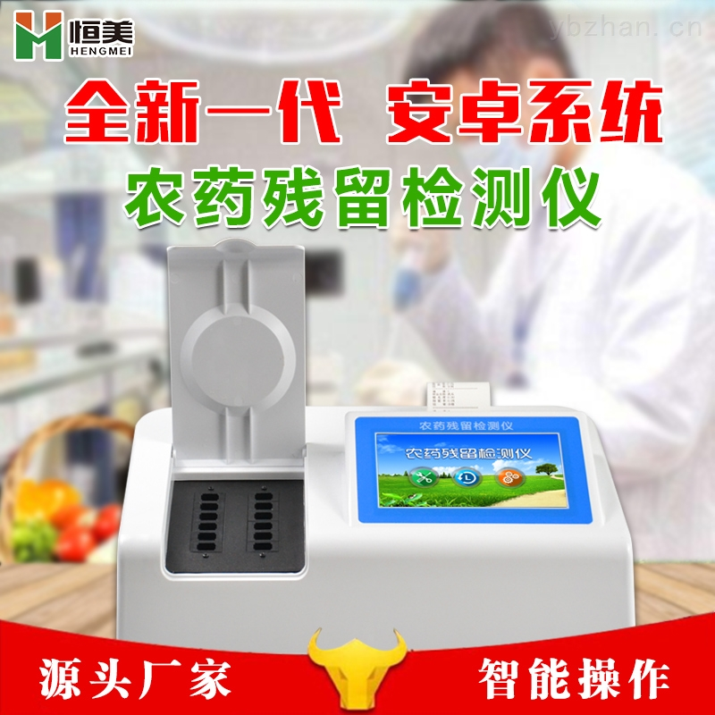 HM-NC24-食品农药残留检测仪器价格