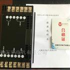 XH-V2/LZ XH-V2/LS安徽万宇智能振动监控保护仪