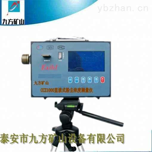 CCZ-1000只讀式粉塵濃度測量儀
