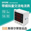 PA194I-2K4可取代指針式電流表的三相交流