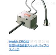 日本進口Showa昭和測器振動報警開關