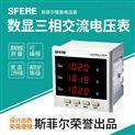 交流电压表PZ194U-2X4