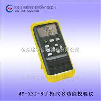 手持式多功能校驗儀過程信號儀表
