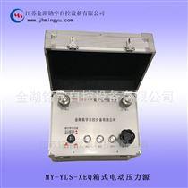 MY-YLS-XEQ電動箱式真空壓力源自動壓力校驗臺