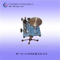 MY-YS-A100B活塞式压力计仪表校验台生产厂家