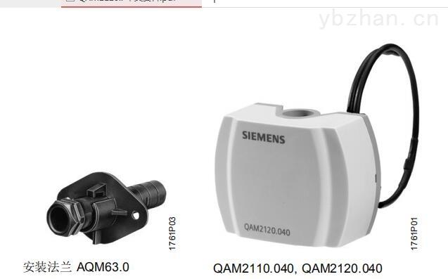 傳感器-西門子風管式溫度傳感器QAM2171.040