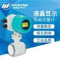 青海省高精度電磁流量計廠家直供