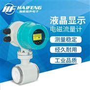 海峰高精度電磁流量計廠家直供