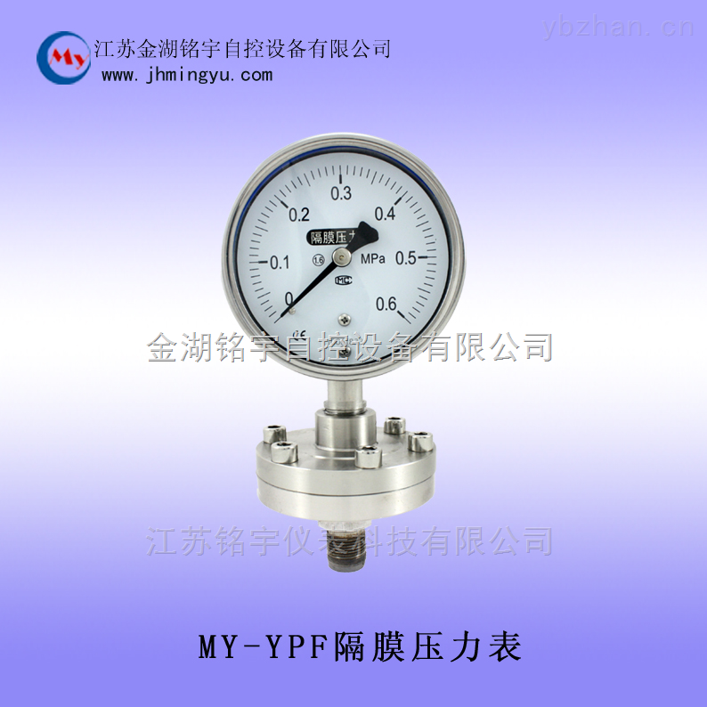 MY-YPF-卫生型隔膜压力表厂家专业生产