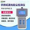 手持式激光粉尘检测仪PC-3A
