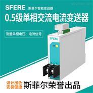 電流變送器 0.2級江蘇江陰斯菲爾廠家直銷