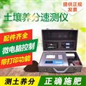 HM-TYA-测土仪土壤养分测试仪