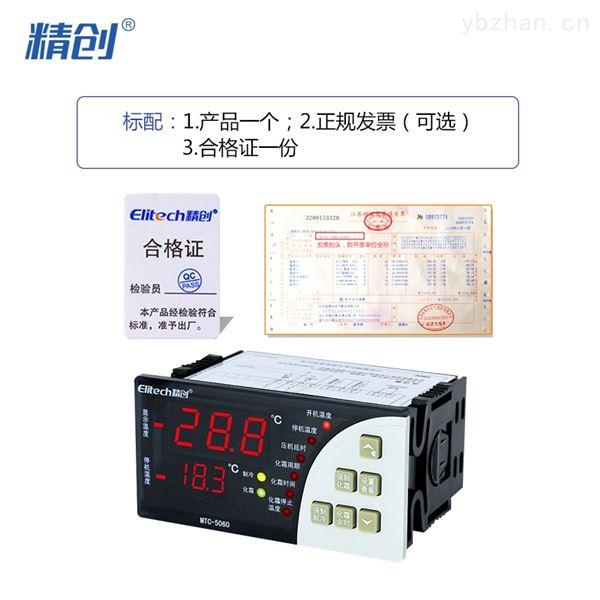 精创温控器MTC-5060大面板制冷化霜