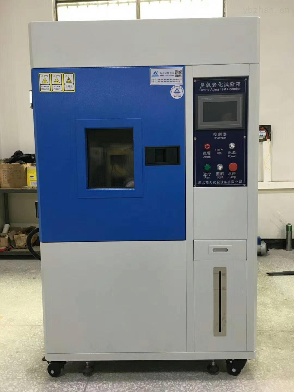 武漢臭氧老化試驗箱專業生產廠家