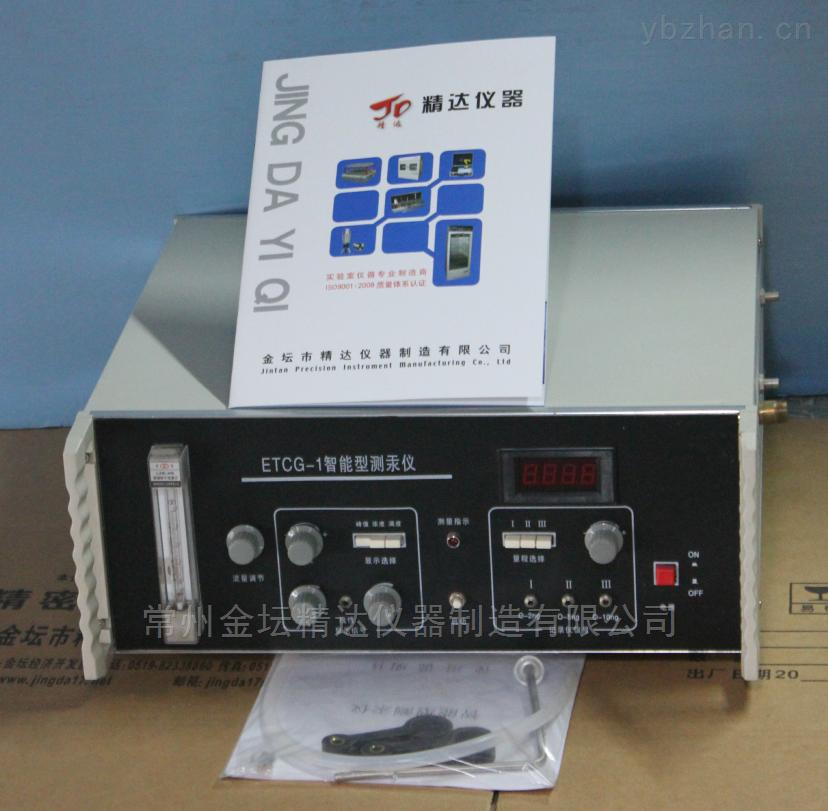 ETCG-1-智能测汞仪应用