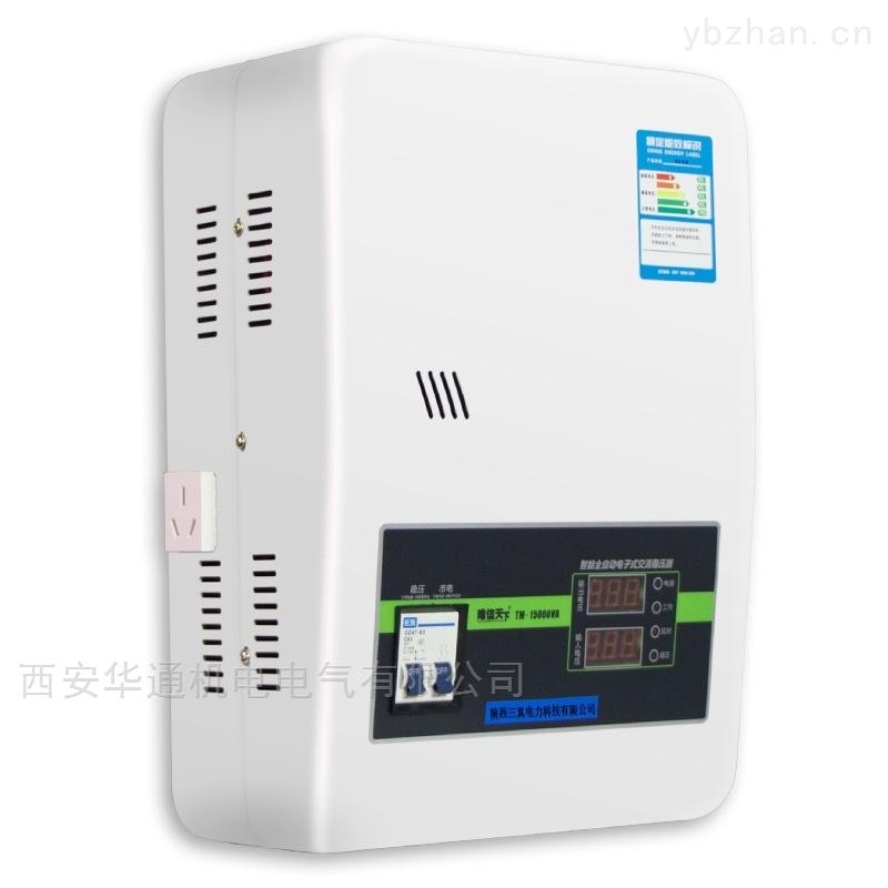TND/SVC-家用空調220V電壓穩壓器TND-15000w廠家價格