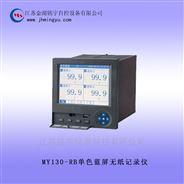 优质供应 无纸 单色蓝屏无纸记录仪