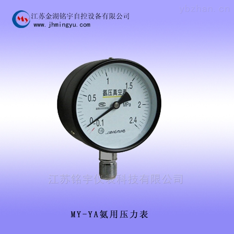 MY-YA-氨用压力表指针式精密压力
