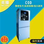 在線COD氨氮總磷總氮監測儀