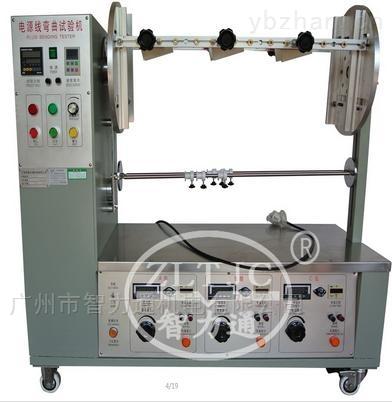ZLT-JDW3R-家电电源线弯曲试验机