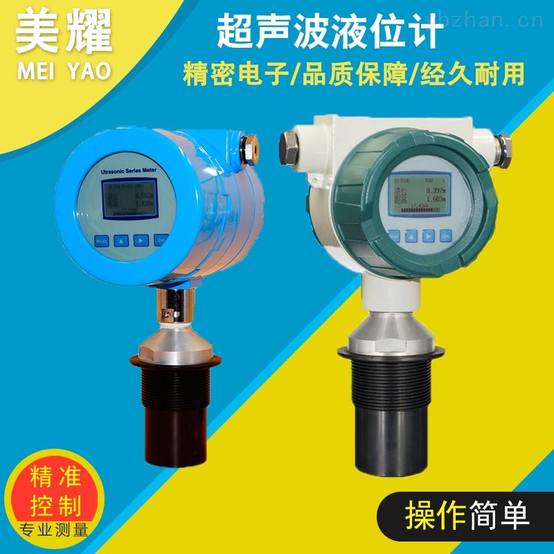 一体式超声波液位计传感器分体式液位变送器