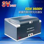RoHS检测仪edx8600h