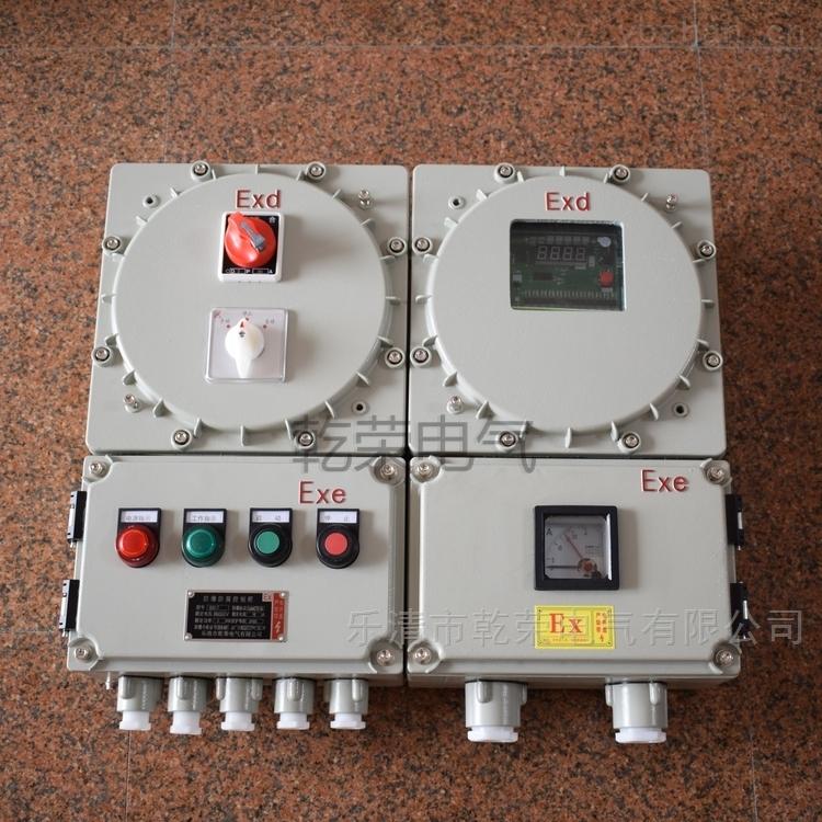 风机水泵控制箱铸铝防爆电控箱