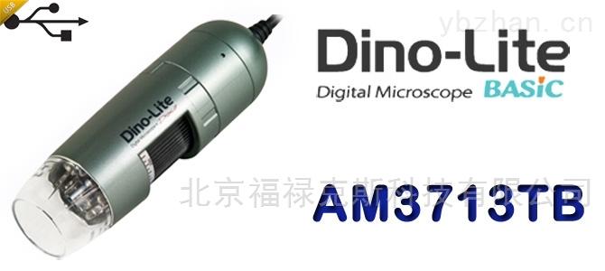 AM3713TB-臺灣迪光高幀數手持數碼顯微鏡