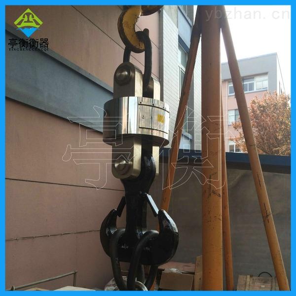 臺州100T吊掛稱重電子磅秤OCS-100噸吊鉤秤