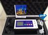 LBT-S 氯甲烷/CH3CL检漏仪