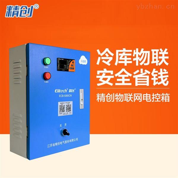 精创ECB-5060CN物联网智能电控箱