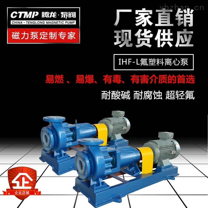 IHF125-100-160大流量耐腐蝕襯氟離心泵