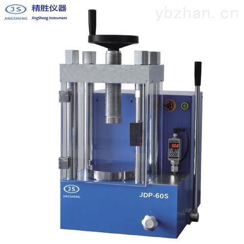 JDP-60S-60吨电动粉末压样机 实验室红外压片机