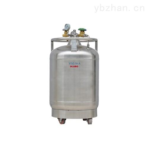 现货5L自增压液氮罐YDZ-5欧莱博