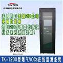 揮發性有機氣體VOCS在線監測設備生產廠家