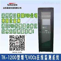 挥发性有机气体VOCS在线监测设备生产厂家