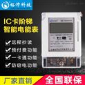 IC卡預付費階梯電能表家用一卡通電表