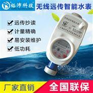 无线远传IC卡智能水表预付费远程水表