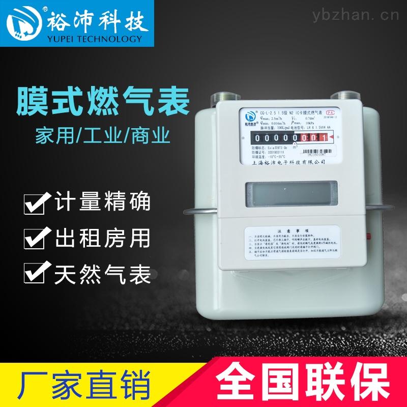DG-L-2.5-膜式IC卡天然氣表家用煤氣表智能插卡燃氣表