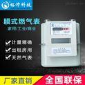 膜式IC卡天然气表家用煤气表智能插卡燃气表