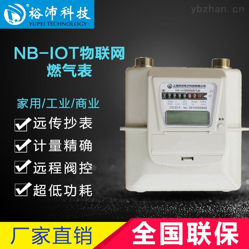 CG-Z2.5-NB-IOT物联网天然气表智能家用煤气表