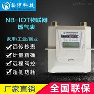 NB-IOT物联网天然气表智能家用煤气表