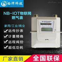 NB-IOT物聯網天然氣表智能家用煤氣表