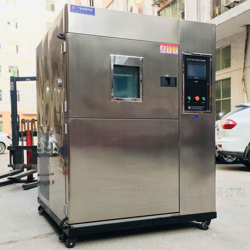 祥隆正品不锈钢冷热冲击试验箱 高低温冷热冲击试验机