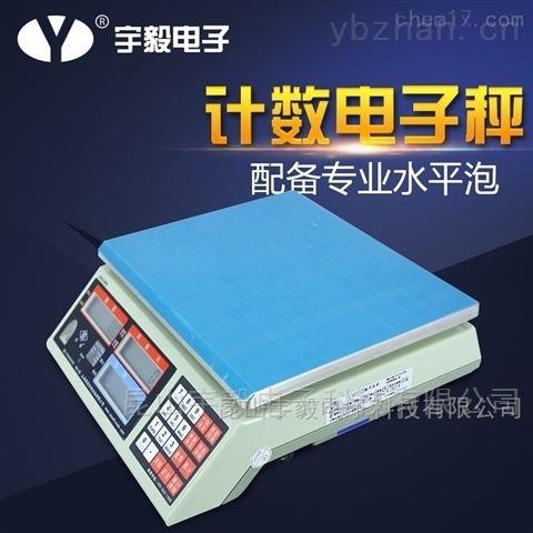 ALH-英展電子計數桌秤