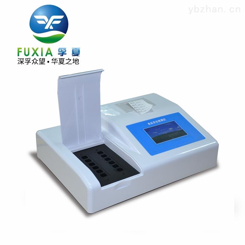 FX-S120-FX-S120多功能食品安全檢測儀