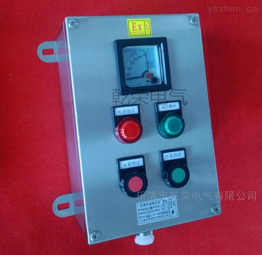 电流表不锈钢防爆操作柱