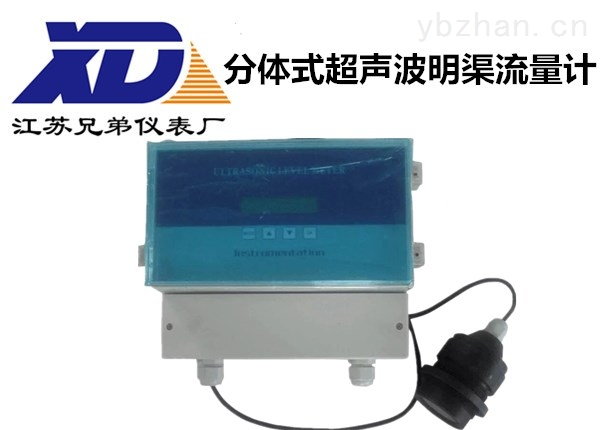 XDY-6000-分体式超声波明渠流量计无线远传农业灌溉