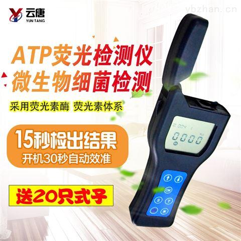 云南atp荧光检测仪