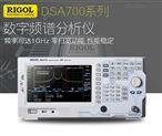 RIGOL DSA710普源数字频谱分析仪